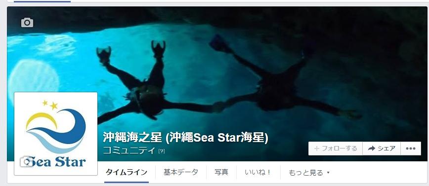 沖繩海之星FaceBook