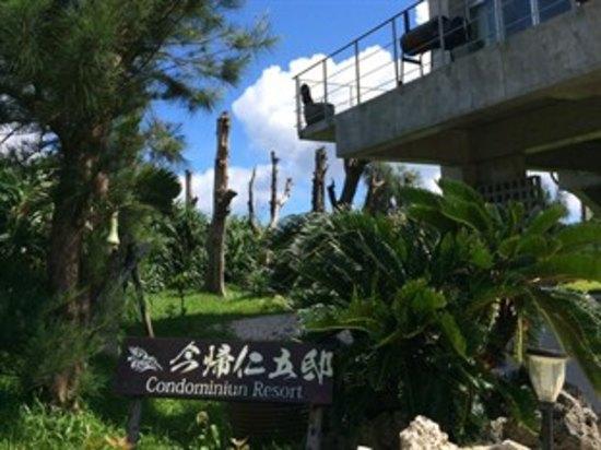 沖繩Nakijin Gotei Okinawa Condominium Resort(Nakijin Gotei Okinawa Condominium Resort)